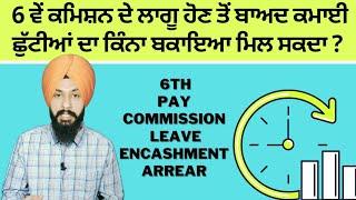 6 ਵੇਂ ਪੇ ਕਮਿਸ਼ਨ ਮੁਤਾਬਕ ਛੁੱਟੀਆਂ ਦੇ ਬਕਾਏ ਦੀ ਕੈਲਕੁਲੇਸ਼ਨ I 6th Pay Commission Punjab I By Manpreet Singh