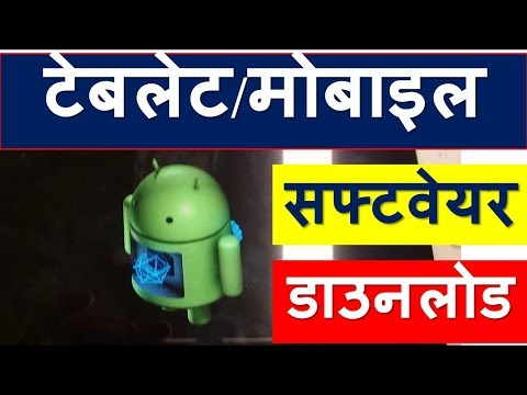 How to download Firmware File to Flash Any Android mobile Tablet