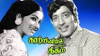 Kaatrinile Varum Geetham   full movie   Muthuraman,Kavitha   SP. Muthuraman   Ilaiyaraaja   HD Video