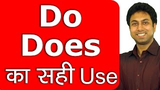 Do, Does का सही Use   How to Use Do and Does - Learn English Grammar Tenses in Hindi   Awal