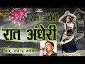 रात अंधारी Tejaji Exclusive Dj Song Gajendra Ajmera नुतन गेहलोत ने किया शानदार नागीन डान्स mp3