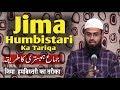 Jima Humbistari Sex Ka Tariqa By Adv Faiz Syed
