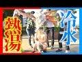 【難問】 東海オンエアと熱湯×冷水セレクトナンバー9!!