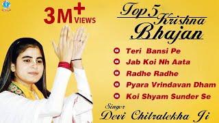 Krishna - Top 5 Krishna Bhajan | Best Juke Box 2016 | Devi Chitralekha Ji | Hit Devotional Songs