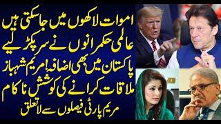 Attempts to Meet Maryam Nawaz and Shahbaz Sharif | Sabir Shakir Analysis