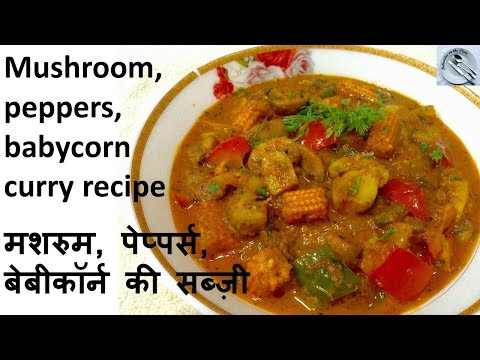 Mushroom, baby corn and peppers curry recipe - in hindi - DOTP - Ep (304)