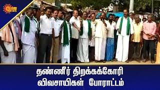 நீர்திறக்க வலியுறுத்தி போராட்டம் - ஈடுபட்ட விவசாயிகள் கைது   Tamil News Today   Sun News