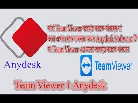 How to use anydesk software/কিভাবে Anydesk Software টি ব্যবহার করবেন [Easy Bangla BD]]