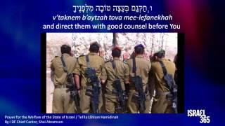 Six13 - Mi Shebeirach   מי שברך (a prayer for the IDF