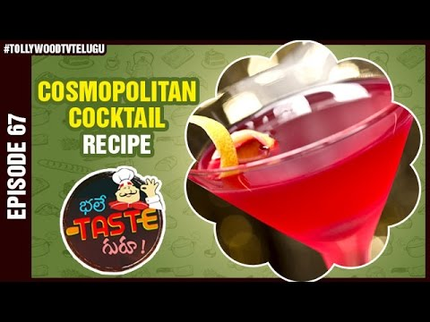 How to Make Cosmopolitan Cocktail | Virgin Mojito | Bhale Taste Guru | Tollywood TV Telugu