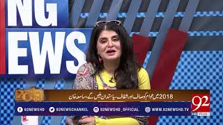 Prediction about next general election | who will win 2018 elections in pakistan- 30 December 2017