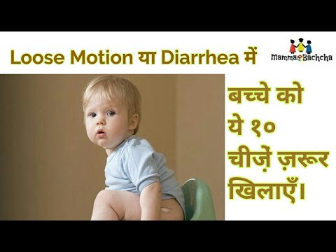 Top 10 Food to avoid Loose motion in babies| Food for babies during loose motion
