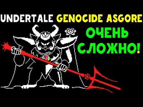 UNDERTALE - GENOCIDE ASGORE   ОЧЕНЬ СЛОЖНАЯ UNITALE БИТВА
