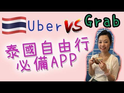 泰國自由行必備APP - 實測: Uber or Grab?
