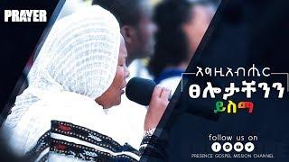 NEW AFAAN OROMO Gospel Song Yadeni Merga ATI GUDDAAHA With
