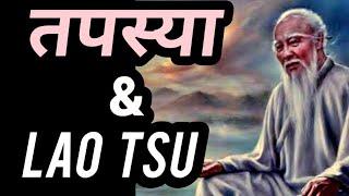 Tapasya & Lao Tzu || Ashish Shukla from Deep Knowledge