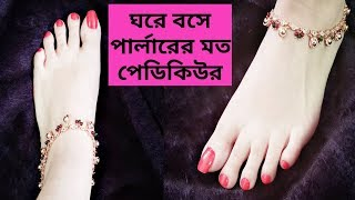 Feet whitening pedicure at home in Bangla.Remove sun tan and whiten your skin