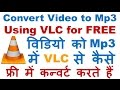 How To Convert Videomp4 Avi Etc To Mp3 Using Vlc Media Playe