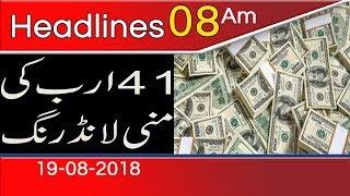 News Headlines & Bulletin | 8:00 AM | 19 August 2018 | 92NewsHD
