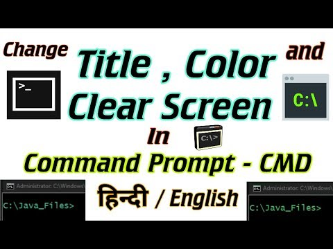 Change Title,Text Color & Clear Screen In Command Prompt- CMD ( Hindi/English)