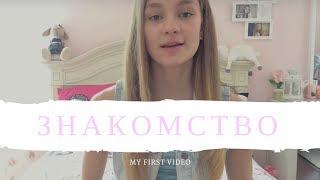 TAG: Знакомство / Моё первое видео