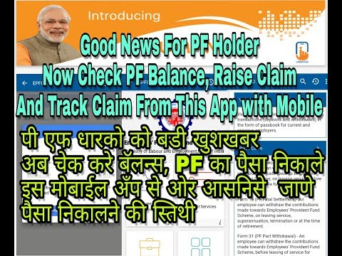 Check PF Balance, Withdrow PF Amount, Raise Claim, Check  PF Claim Status From This App with Mobile