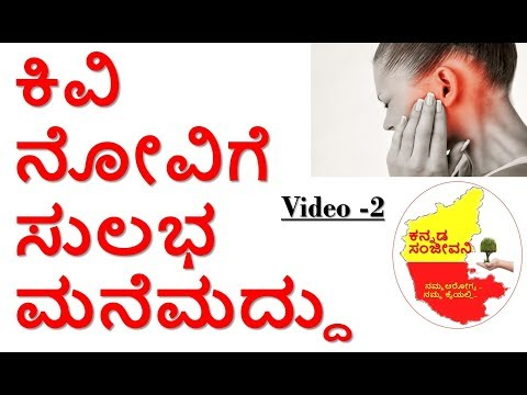 Home Remedies for EarPain & Ear Infections Kannada | How to cure Earache | Kannada Sanjeevani