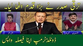 Tayyip Erdoğan in Action Against Donald   Seedhi bat   7 December 2017   Neo News