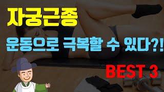 자궁근종에 좋은 운동 BEST 3 [자궁근종편] 3편