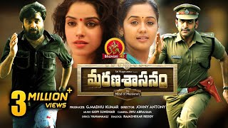 Marana Sasanam Full Movie - 2018 Telugu Full Movies - Prithviraj, Sasi Kumar, Pia Bajpai