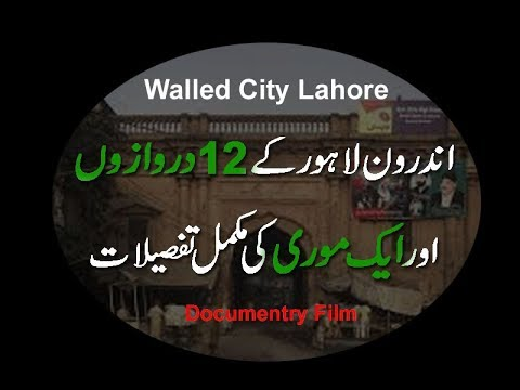 Walled City Lahore 12 Gates & 1 Mori, Walled City Gates History, Lahore Ke Darwazay