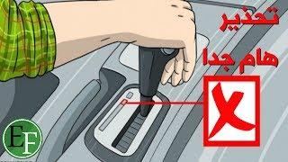 تحذير هام: لا تفعل هذه الامور ابدا في السيارة ..!!