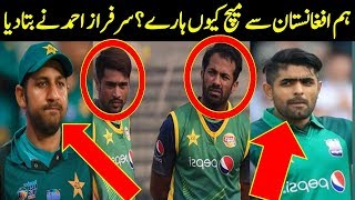 Download Why We Lost The Match Against Afghanistan ! Sarfaraz Ahmed Interview Video