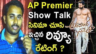 FILM Critic Review on Jr NTR Aravindha Sametha Movie | Aravinda Sametha Movie Review And Rating