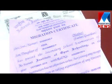 Fake SSLC book produced for gaining passport    Manorama News