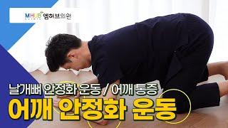 대전도수치료-어깨 안정화 운동(with 대전엠허브의원.라파본TV)