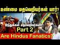 உண்மையில் மதவெறியர் யார்? இந்துக்களா? Who are the real religious fanatics? | Tamil | Bala Somu
