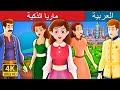 ماريا الذكية   قصص اطفال   حكايات عربية    Arabian Fairy Tales