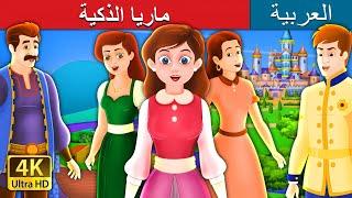 ماريا الذكية | قصص اطفال | حكايات عربية  | Arabian Fairy Tales