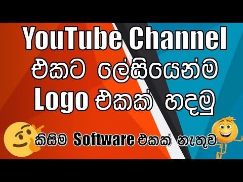 How to make a logo for a YouTube Channel - Sinhala