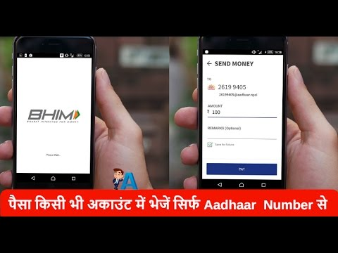 Send Money on BHIM through Aadhaar Number