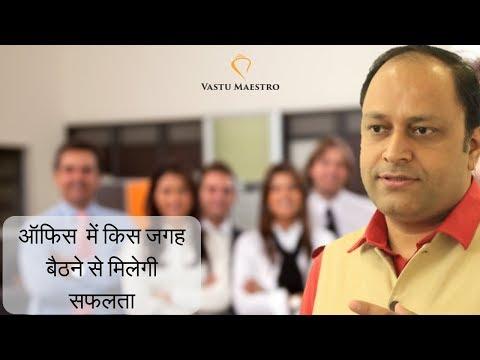 Vastu Shastra tips for office - right facing | Vastu Shastra for Home