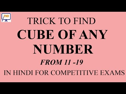 APTITUDE: Trick to Find Cube of Any Number (11-19) in Hindi | Part 1 (2016)