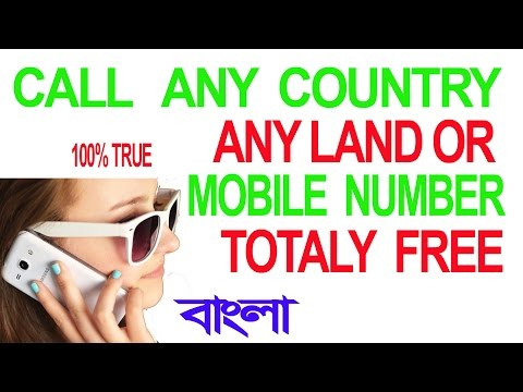 How We Can Free Call Any Country BANGLA  any number TOTALLY FREE