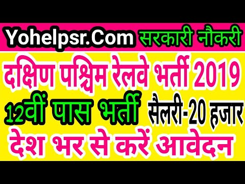 12th Pass Railway Job 2019   All India Railway Job 2019   Apply Now Railway 2019 New Jobs  