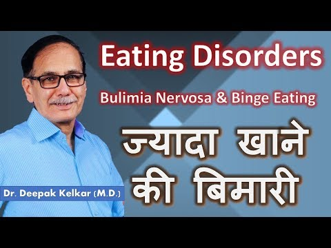 Eating Disorders - Bulimia Nervosa & Binge Eating (Hindi) ज्यादा खाने की बिमारी by Dr. Deepak Kelkar