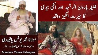 Story of Khalifa Haroon Rasheed wife |VIDEO Bayan MOLANA YUNUS PALANPURI|مولانا یونس پالپنوری
