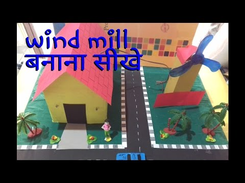 👍😊✔How to make wind mill || science model ||10th class school || activities model