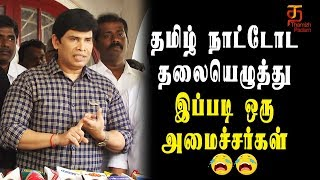 Anandaraj about TN Ministers and Kamal Hassan | TN Ministers Vs Kamal Hassan | Thamizh Padam