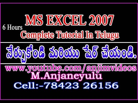 MS Excel 2007 Tutorial In Telugu | Excel 2007 Tutorial In Telugu | MS Excel 2013 tutorial in telugu